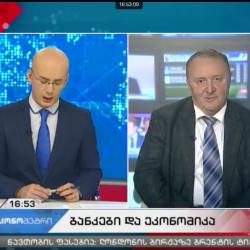 """გადაცემა """"ეკონომეტრი"""" (Video)"""